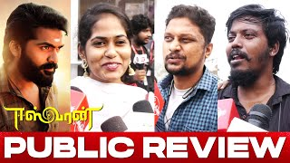Eeswaran Public Review | STR | Eeswaran FDFS Theatre Review | Eswaran movie review | Silambarasan