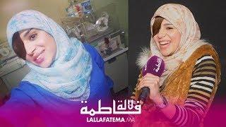 بعد وصفها بالعورة.. ﺯﻳﻨﺔ:  أنا زوينة وقوية وخا بعين واحدة وكنتحدى بعض المغاربة لي مكيرحموش