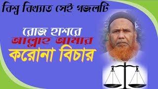 Video New Bangal islamic hamd o naat 2017  Roj Hasore Allah amar korona bichar Allah download MP3, 3GP, MP4, WEBM, AVI, FLV Juli 2018