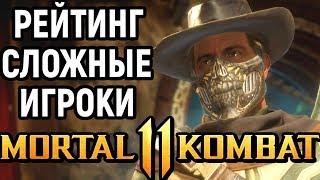 Онлайн бои - Mortal Kombat 11 Erron Black Online / Мортал Комбат 11 Эррон Блэк