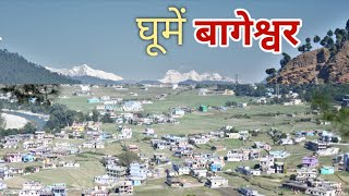 Bageshwar City Guide |  Reach | Attractions | Stay | Activities | Temples | उत्तरायणी मेला & more