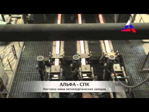 Поставка мини металлургических заводов Mini Mills