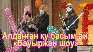 Алданған қу басым-ай /«Бауыржан шоу»/