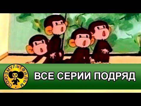 Обезьянки мультфильм —  все серии подряд  [HD] - Простые вкусные домашние видео рецепты блюд