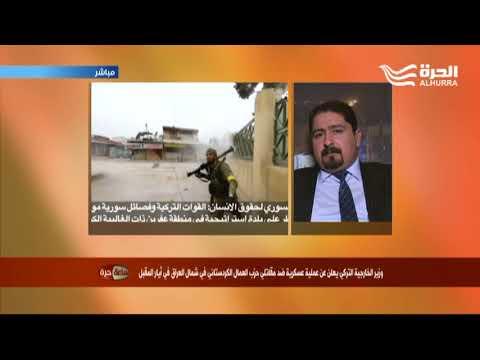 القوات التركية على مشارف عفرين وتعلن عملية عسكرية ضد حزب العمال الكردستاني في شمال العراق  - 03:21-2018 / 3 / 12