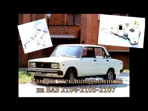 Замена переднего стеклоподъемника ВАЗ 2104-2105-2107