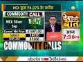 Commodities Live: Know about action in commodities market, 1st July 2019