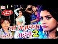 Lucky Raja का 2018 DJ सुपरहिट गाना - ना सजनवा अईले 2 || Na Sajanwa Aile Ho 2