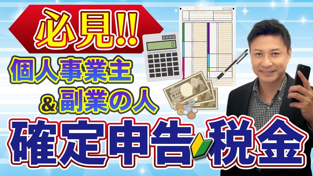 主 個人 税金 事業