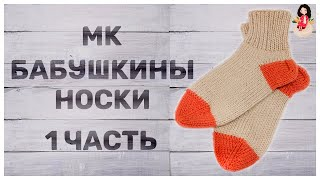 МК Вязание бабушкиных носков на 5 спицах || 1 часть