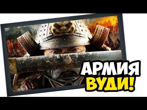 WE ARE LEGION - АРМИЯ ВУДИ!