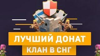 ТОП-клан в СНГ по донату в Clash of Clans