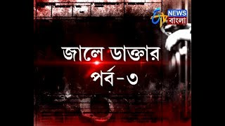 CHARGESHEET: জালে ডাক্তার 16th June, 2017