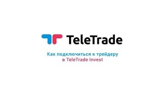 Ч. 2 Інструкція Телетрейд. Як підключитися до трейдеру (Teletrade Invest)