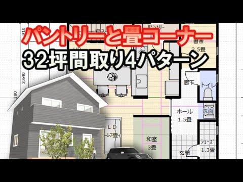 パントリーと畳コーナーテレワーク書斎のある家の間取り図 32坪5LDKの住宅プラン4パターンをシミュレーション Clean and healthy Japanese house floor plan