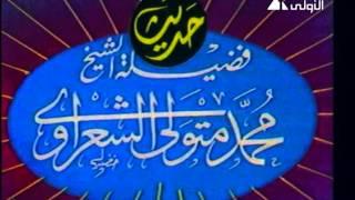 نغمة حديث الشيخ محمد متولي الشعراوي Modern tone Sheikh Mohammed Sharawi