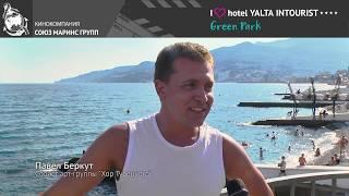 Аквакомплекс Отеля Yalta Intourist - одно из любимых мест релакса звезд шоу-бизнеса
