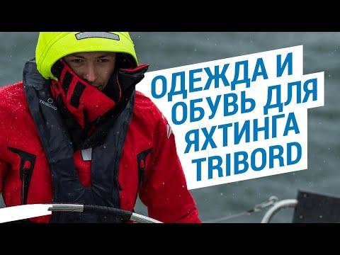 Одежда и обувь для яхтинга Tribord (Экипировка и снаряжение для сейлинга в Decathlon) | Декатлон