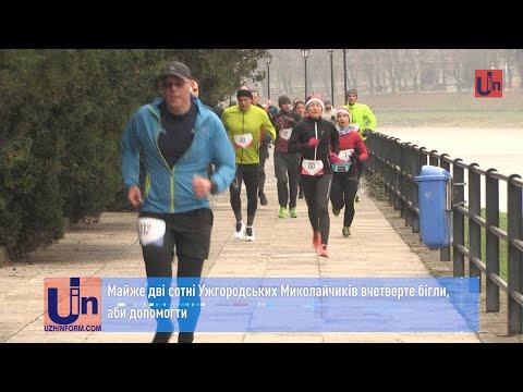 Майже дві сотні Ужгородських Миколайчиків вчетверте бігли, аби допомогти