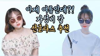 선글라스 추천 (feat. 레이밴 RayBan)| 가성…