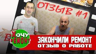 Отзыв заказчика | Ремонт квартир в  Санкт - Петербурге