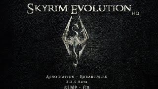 2. Стрим по Skyrim Evolution 2.2.5 с Разработчиком