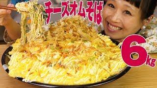【大食い】総重量6㎏!卵20個でオムチーズ塩焼きそば♥【ロシアン佐藤】【Russian Sato】