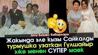 Гулшайыр Эже Сайкал менен Максатка Бишкектен үй белек кылды | Шоу-Бизнес