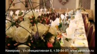 Банкет-Холл/Караоке-Клуб ВАНИЛЬ т.59-84-97 г.Кемерово(Банкет - холл/клуб