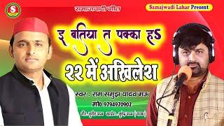 New Samajwadi Song    22 में अखिलेश जी अइहें    Ramsamujh Yadav