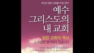 사랑침례교회 전도지와 팀 켈러의 인생 베이직 시리즈 책 소개: 정동수 목사