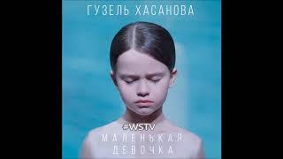 Гузель Хасанова - Маленькая девочка (Премьера песни, 2018)