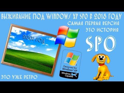 Выживание под Windows XP SP0 в 2018 году