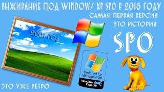 Windows XP SP0  2018