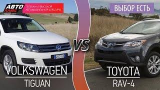 Выбор есть! - Volkswagen Tiguan и Toyota RAV4 - АВТО ПЛЮС