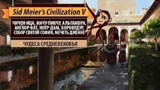 Чудеса средневековья в Sid Meier's Civilization V. Чичен-Ица, Мачу-Пикчу, Альгамбра и другие(2ГИС: http://2gis.ru/ История компании 2ГИС: https://www.youtube.com/watch?v=nccpYBUUS1Q Подробности о каждом чуде из игры Sid Meier's Civilization., 2016-02-22T00:30:00.000Z)
