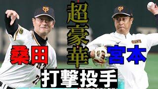 超豪華!開幕前日の投手打撃練習に宮本和知・桑田真澄が登板!