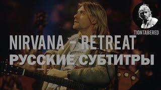 KURT COBAIN - RETREAT ПЕРЕВОД (Русские субтитры)