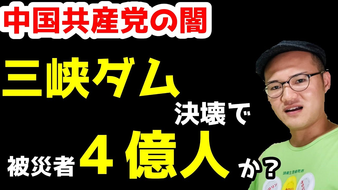 【三峡ダム】中国共産党独裁政権の人災!人道を無視した拝金主義を許していいんですか?【時事ネタ・政治・経済】