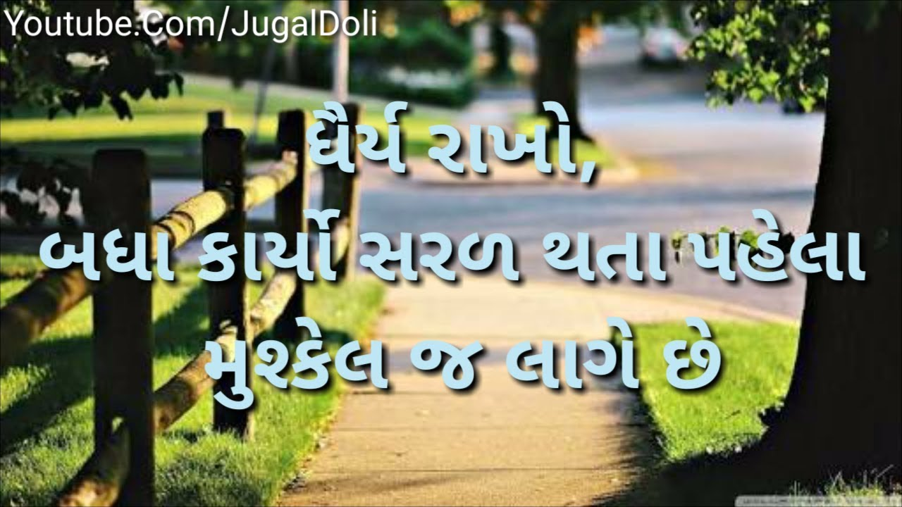 Motivational Quotes Positive Life Changing Lines Gujarati