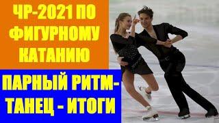 Фигурное катание Чемпионат России 2021 Парный ритм танец Итоги Ушакова и Некрасов лидируют