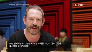 교감전 - Liam Gillick 작가 인터뷰