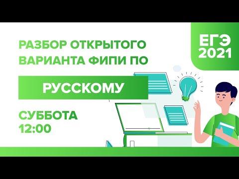 Разбор открытого варианта ФИПИ по Русскому языку ЕГЭ - 2021 | УМНИКУМ