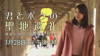 1月28日(土)ごご4時から放送の『君とボクの聖地巡礼 神秘の奈良 国宝...