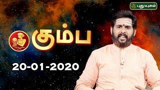 Rasi Palan   Kumbam   கும்ப ராசி நேயர்களே! இன்று உங்களுக்கு…  Aquarius   20/01/2020