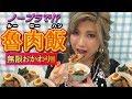 【該滷肉飯要暴食】台湾のソウルフード!魯肉飯をおかわりしまくる【ノーブラ!?】