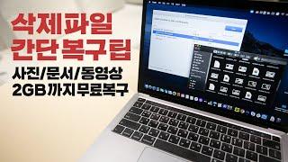 맥북 외장하드, 메모리, 삭제 포맷 파일 복구하는 방법…