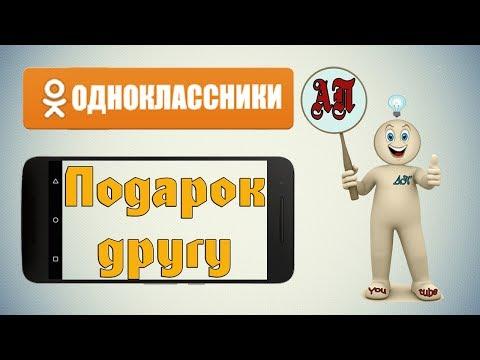 Как сделать подарок в Одноклассниках с телефона?