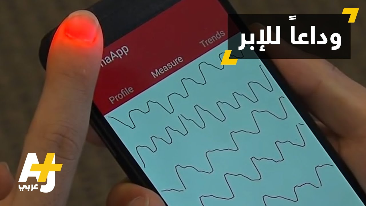 تطبيق لقياس فقر الدم Youtube