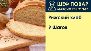 Рижский хлеб . Рецепт от шеф повара Максима Григорьева